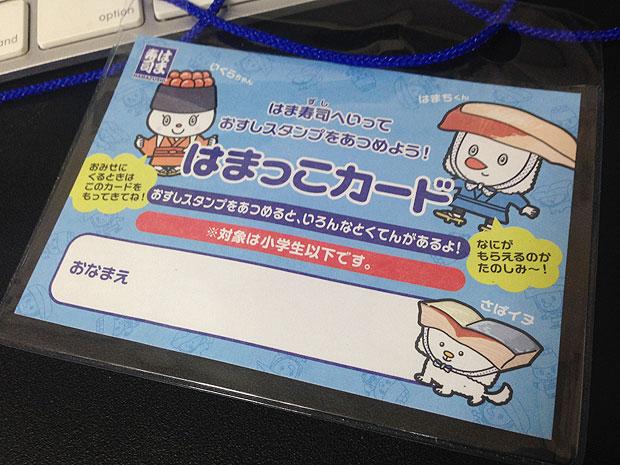 【外食費・はま寿司】小学生以下のお子さんがいるなら「はまっこカード」が節約になる件