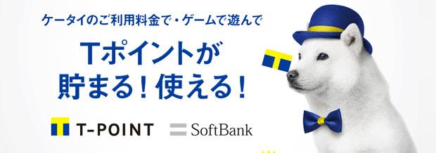ソフトバンクとTSUTAYAのTカードが連携!携帯料金のポイントがTポイントになって使いやすくなった