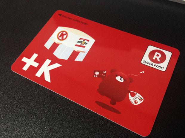 やっと「Rポイントカード」をゲットしたので楽天アカウントに登録する方法を具体的に解説します