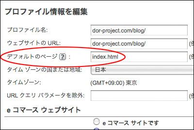 Google Analytics(グーグル アナリティクス)でトップページの「/」と「index.html」を統一して正確に測定