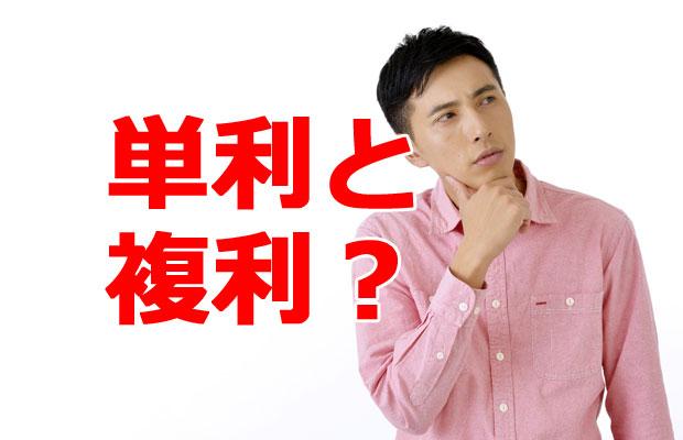 定期預金の単利と複利ってどういう意味?どちらが多く利息をもらえるの?